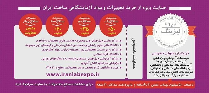 تخفیف های چهارمین نمایشگاه تجهیزات و مواد آزمایشگاهی ساخت ایران